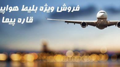 تصویر از بلیط هواپیما یزد مشهد