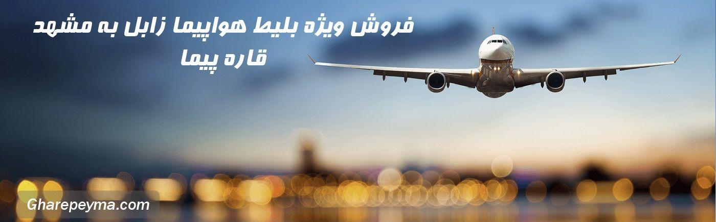 پروازهای مشهد زابل
