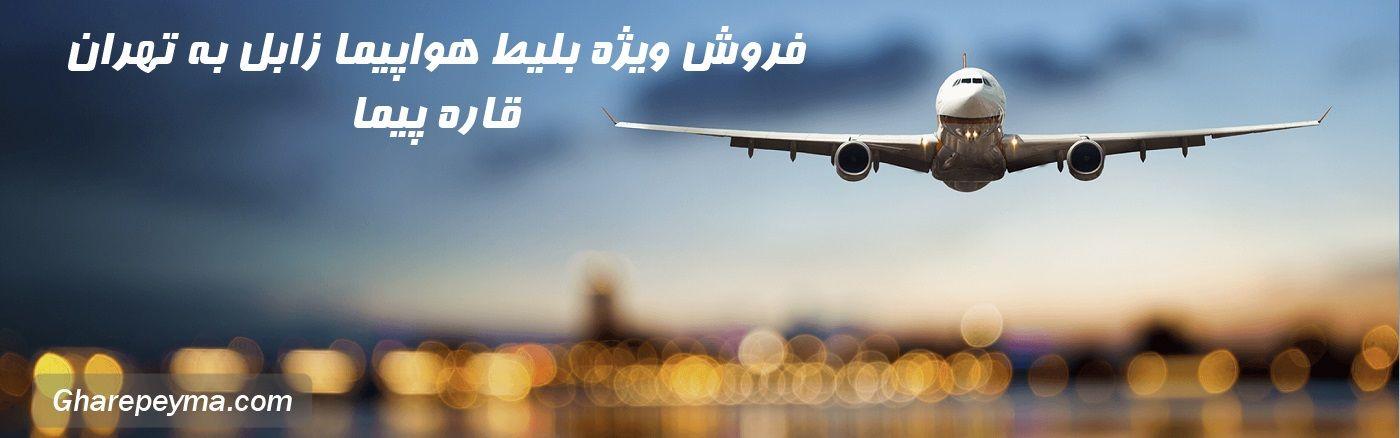 بلیط هواپیما تهران زابل