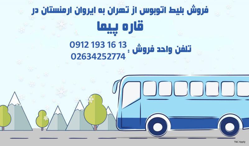 قیمت بلیط اتوبوس ایروان