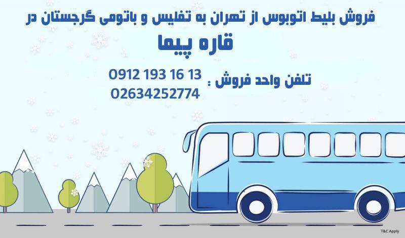 قیمت بلیط اتوبوس باتومی