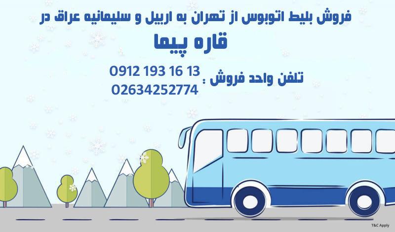 ارزان قیمت ترین بلیط اتوبوس اربیل عراق از تهران