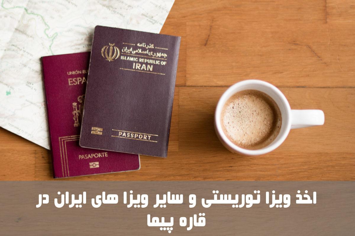 ویزای توریستی ایران