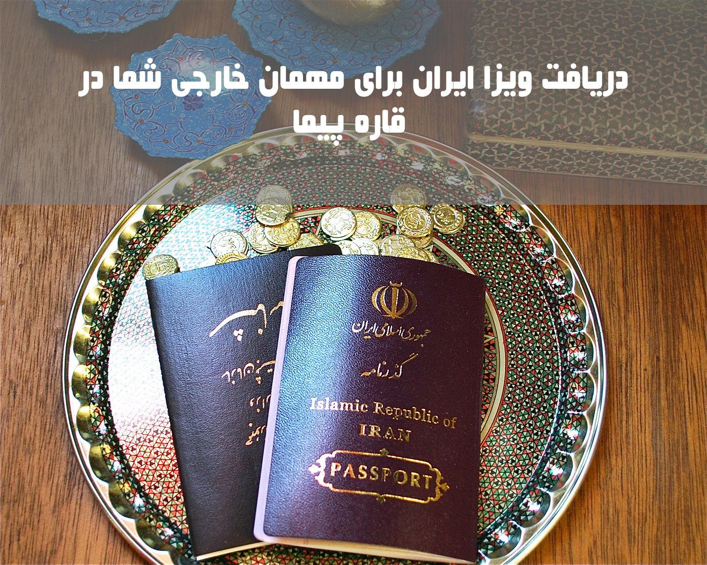 انواع ویزای ایران