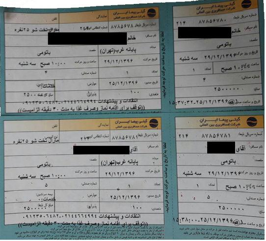 نمونه بلیط اتوبوس صادر شده توسط قاره پیما یرای مسیر تهران باتومی