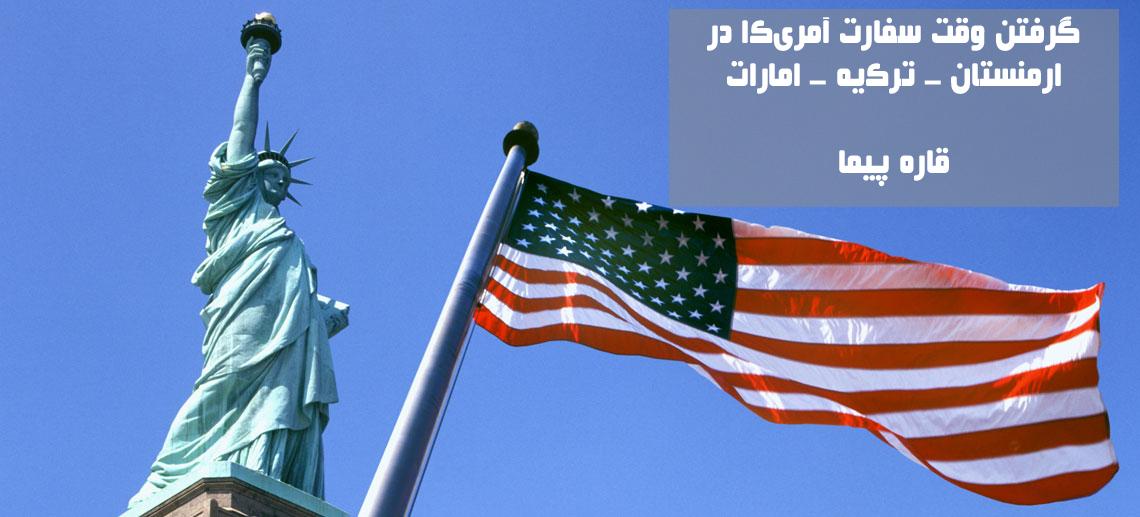 گرفتن نزدیکترین وقت سفارت آمریکا - وقت سفارت آمریکا :