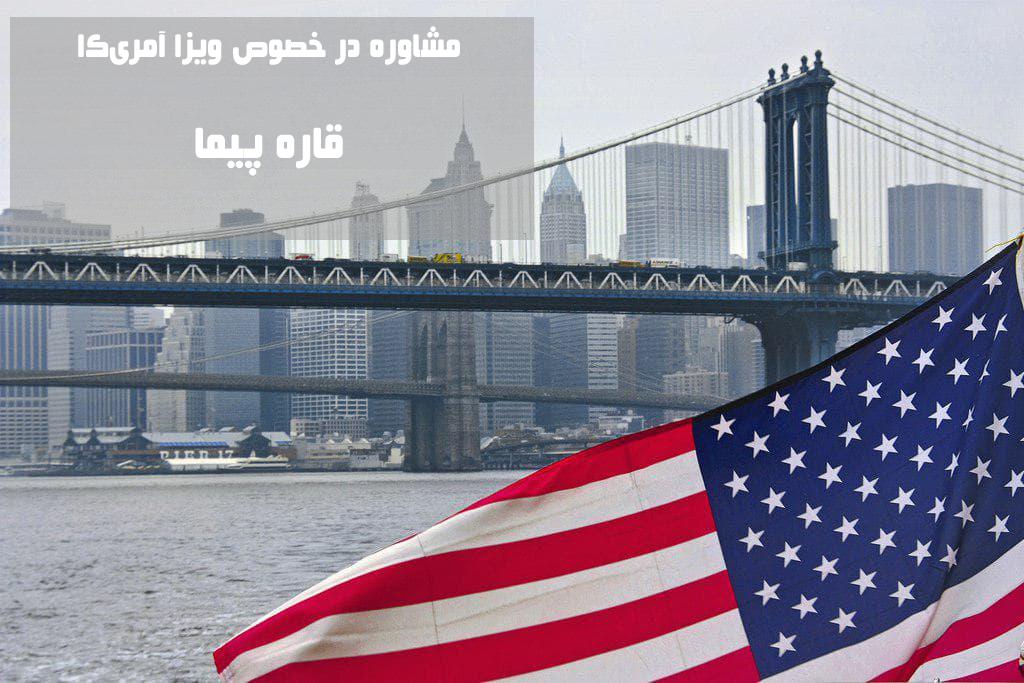 اخذ ویزای آمریکا تضمینی در قاره پیما : در من زیر اطلاعات کامل و تکمیلی در مورد اخذ ویزای آمریکا برای ایرانیان همچنین شرایط و مدارک مورد نیاز ویزای آمریکا و قیمت ویزای آمریکا به طور کامل شرح داده است .