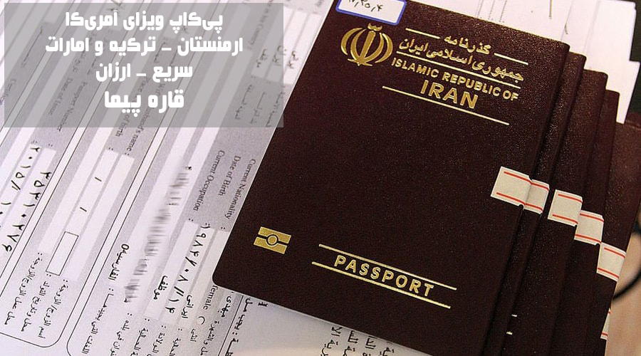 پیک آپ ویزای آمریکا - پیکاپ پاسپورت از سفارت آمریکا :