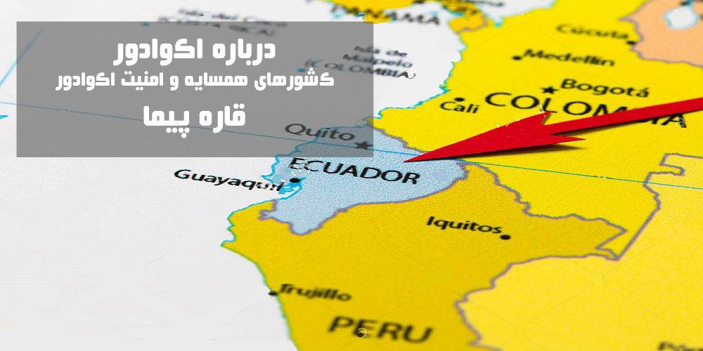 درباره اکوادور
