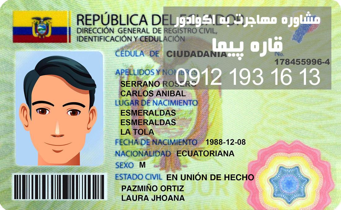 مشاوره رایگان مهاجرت به اکوادور