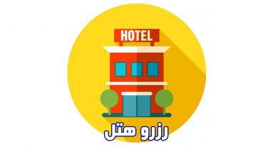 تصویر از رزرو هتل در کلیه شهرهای دنیا با گارانتی ارزانترین قیمت