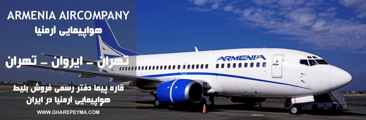 نمایندگی رسمی فروش بلیط هواپیمایی آرمنیا در ایران Armenia AirCompany