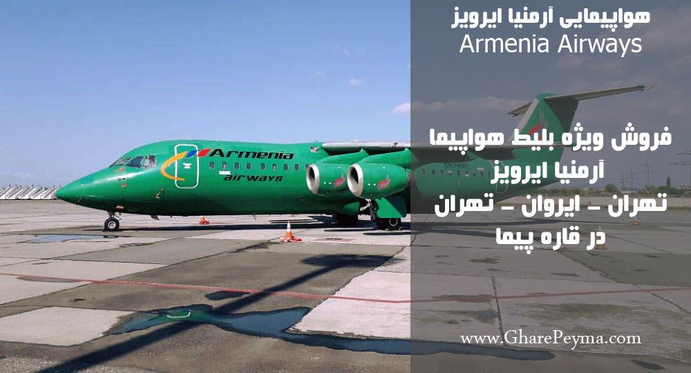 فروش بلیط پروازهای آرمینا ایرویز Armenia Airways - نمایندگی رسمی فروش بلیط هواپیمایی آرمنیا در ایران Armenia Airways