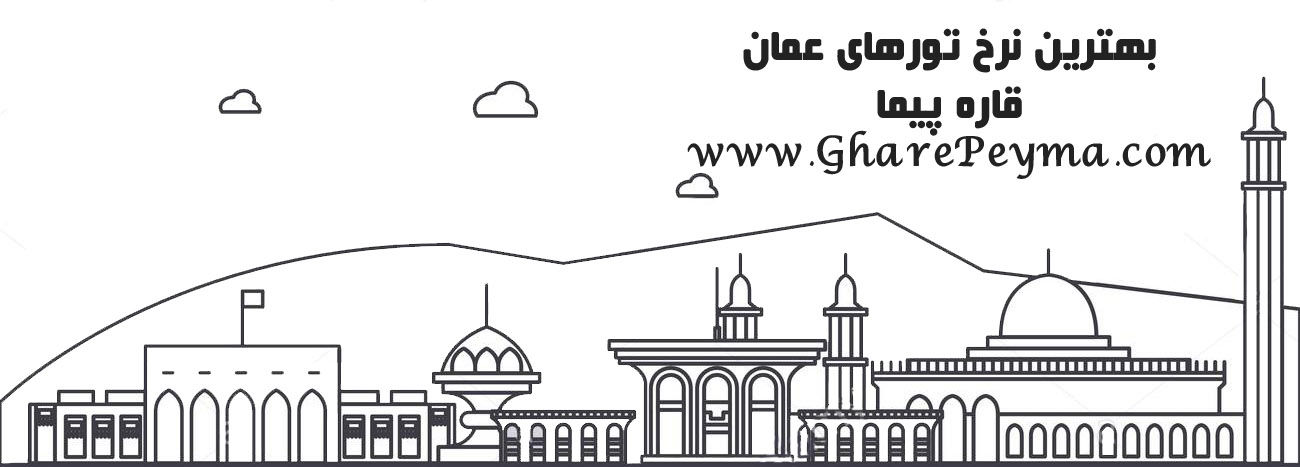تور عمان - مشقط و صلاله قاره پیما