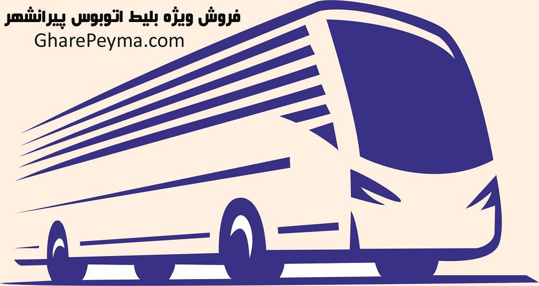 بلیط اتوبوس پیرانشهر