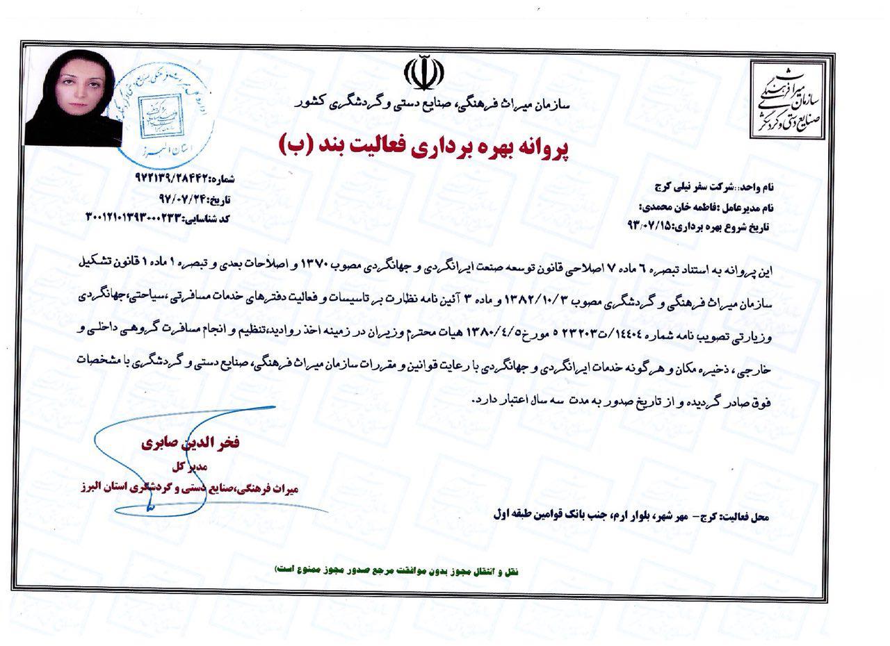 مجوز بند ب از سازمان میراث فرهنگی - صنایع دستی و گردشگری