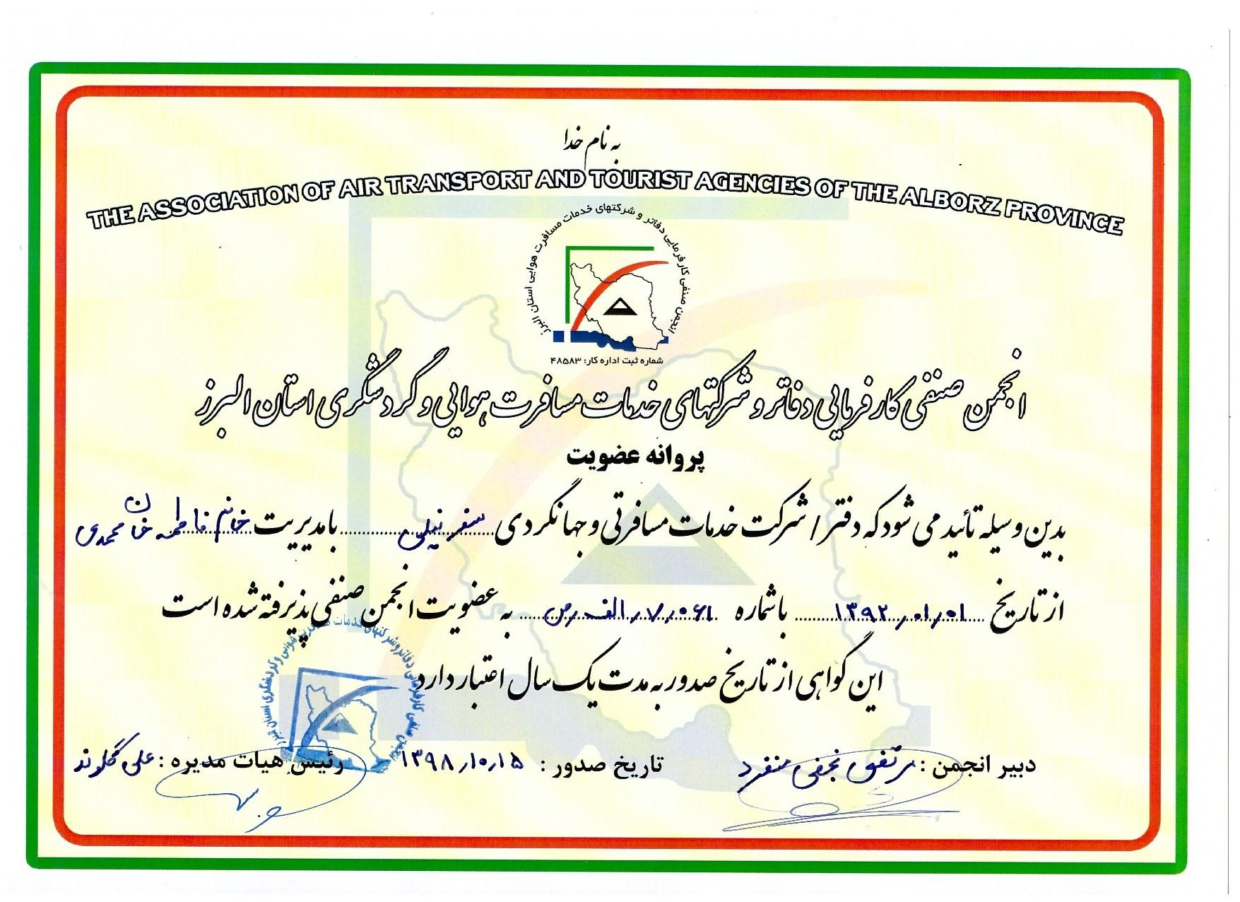 عضویت در انجمن صفی البرز