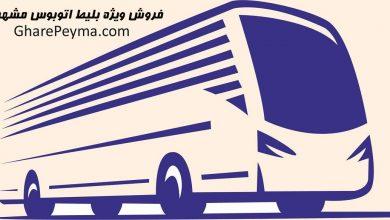 تصویر از بلیط اتوبوس مشهد