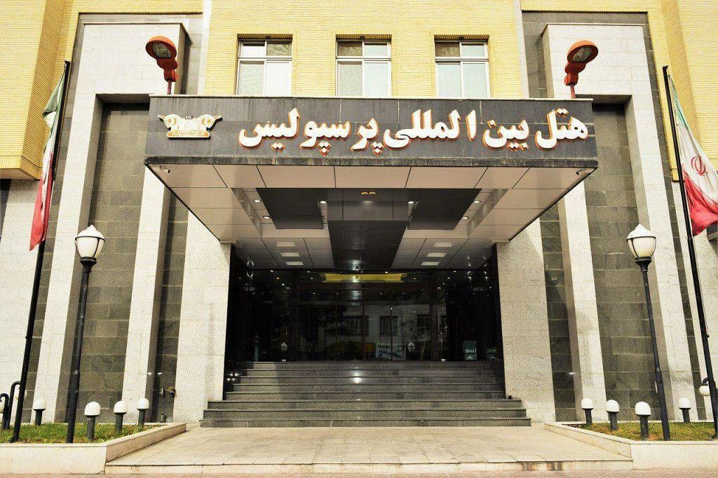 رزرو هتل پرسپولیس شیراز - هتل های شیراز