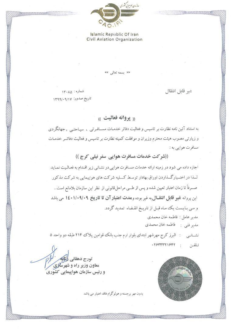 مجوز بند الف از سازمان هواپیمایی کشوری